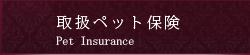 取扱ペット保険